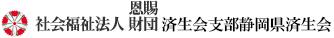 社会福祉法人済生会支部 恩賜財団 静岡県済生会