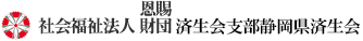 saiseikai_logo